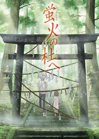 File:Hotarubi no Mori e.jpg