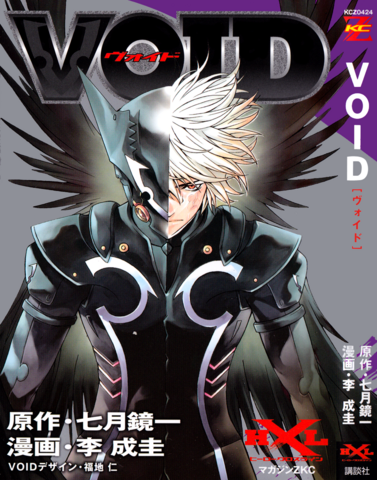 File:Void.png