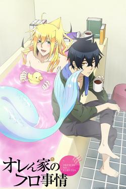 Orenchi no Furo Jijo Manga Volume Cover