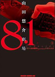 File:8.1 Yamada Yuusuke Gekijou.jpg
