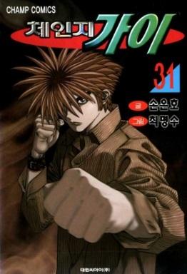 File:Change Guy manga.jpg
