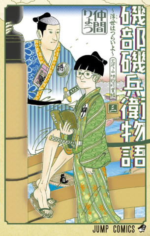 File:Isobe Isobee Monogatari.png
