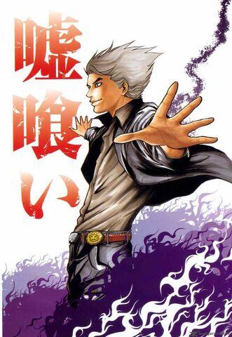 File:Usogui.jpg