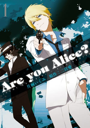 File:Are You Alice.jpg