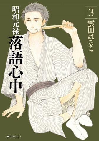 File:Showa Genroku Rakugo Shinjuu.jpg