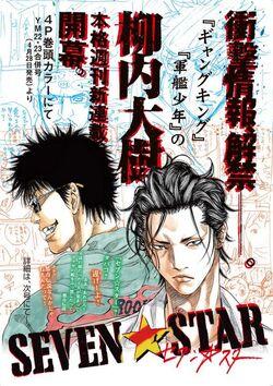 Seven☆Star