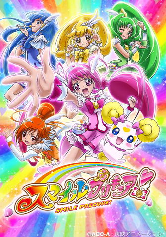 File:Smile PreCure!.png