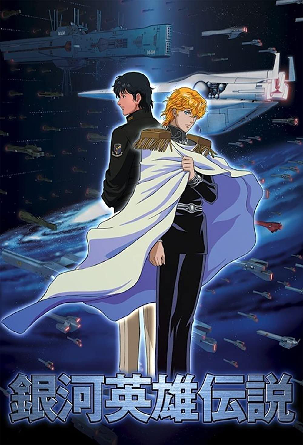 File:Legend of the Galactic Heroes.png