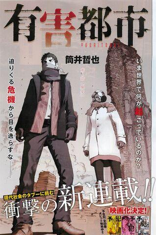File:Yuugai Toshi.jpg