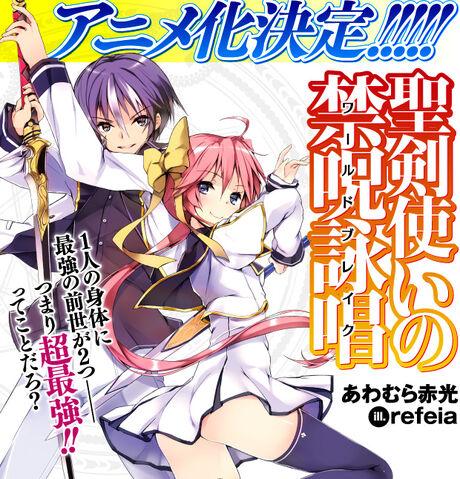 File:SeikenTsukainoWorldBreak.jpg