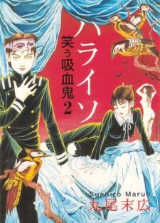 File:Warau Kyuuketsuki.jpg