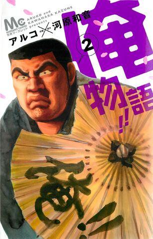 File:Ore Monogatari!!.jpg