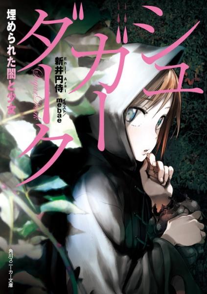 File:Sugar Dark- Umerareta Yami to Shoujo.jpg