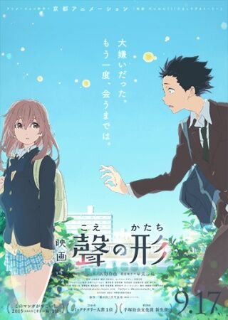 File:Koe no Katachi.jpg