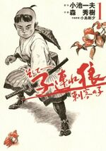 More Lone Wolf and Cub Eyes of the Child