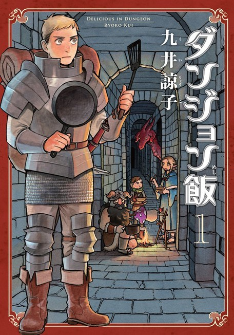 File:Dungeon Meshi.jpg