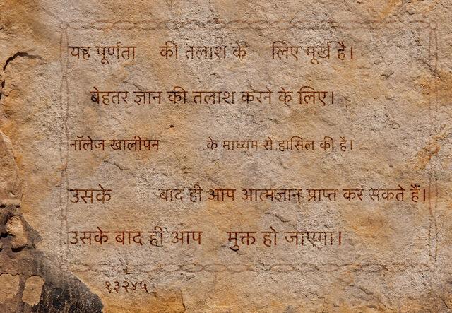 File:Sanskrit.jpg