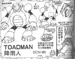 Archivo:Toadmanprofile.JPG