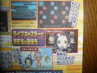 Dengeki Julio 2012 - 02