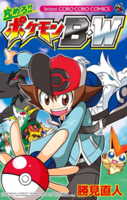 Be a Master Pokémon BW (volumen 1).png