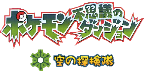 Archivo:Logo de Sora no Tankentai.png