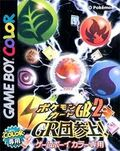 Carátula Pokémon Trading Card Game 2.jpg