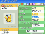 Onemuri Pikachu DP.png