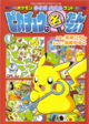 Manga Pokemon Puzzle Round volume 1.png