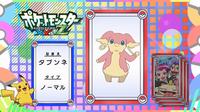EP899 Pokémon Quiz.png