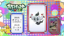 EP920 Pokémon Quiz.png
