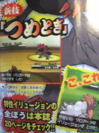 Corocoro scans 12may 9