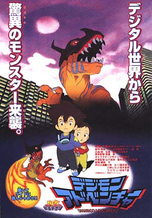 Archivo:Tour guiado Digimon 28.jpg