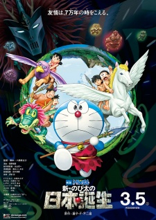 Doraemon Shin Nobita no Nippon Tanjou Guia Manga Anime 2016.jpg