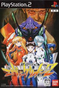 Neon Genesis Evangelion 2 Cover