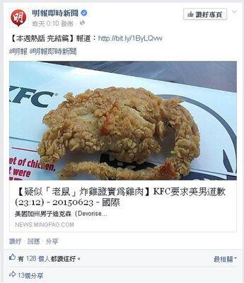 KFCfiredratrumor