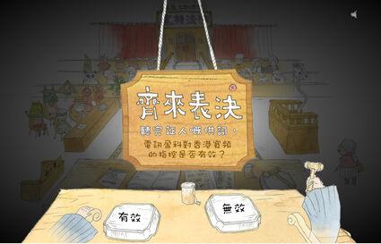 HKBN Judge