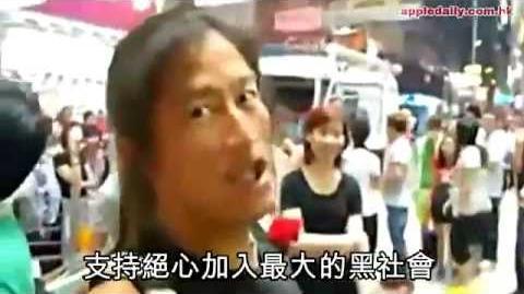 (18+) 龍心借警力逼退 MK牛佬