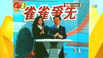 ATVMahjong1989TyphoonSignalNo3