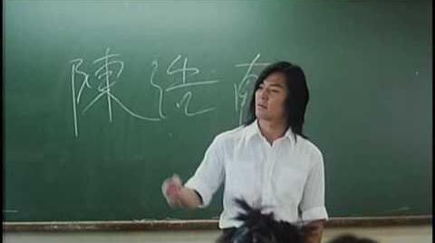 古惑仔 - 陳浩南