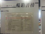 Sithochingbookstore2.jpg