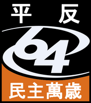 A64 democracy
