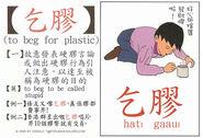 高登潮語學習字卡5乞膠
