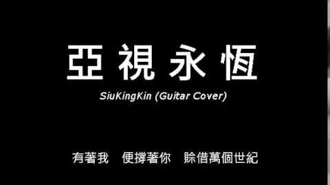 亞視永恆 - SiuKingKin (Guitar Cover)