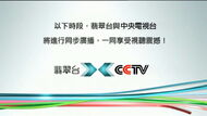 Cctv+tvb