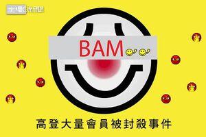 Housenews 613 bam