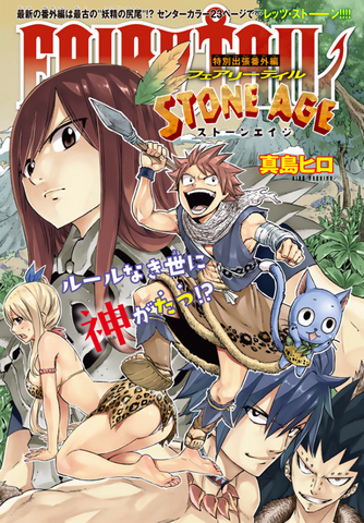 File:Fairy Tail Stone Age.png