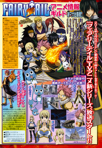 File:Fairy Tail Anime Concept (2014).png