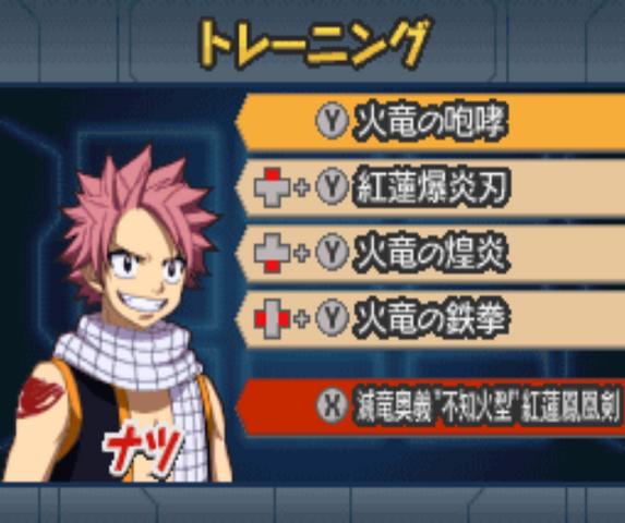 File:Natsu game spells.png