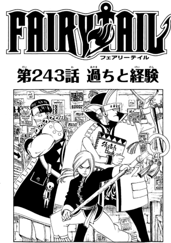 File:Cover 243.png