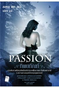 File:PASSION - Thai1.jpg